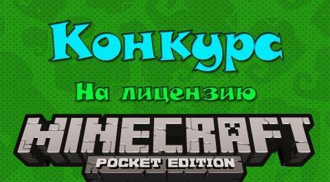 Конкурс на лицензионный аккаунт minecraft pocket edition